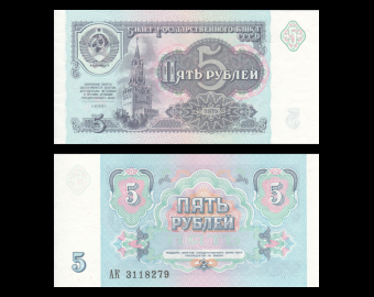 Russie, P-239, 5 roubles, 1991