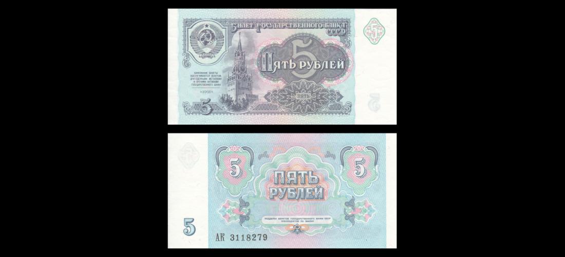 UNC Russia P 239-5 Rubles 1991