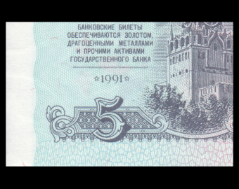 Russie CCCP, P-239, 5 roubles, 1991