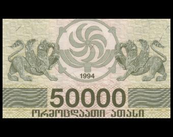 Georgia, P-48, 50 000 kuponi, 1994