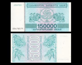 Georgia, P-49, 150 000 kuponi, 1994