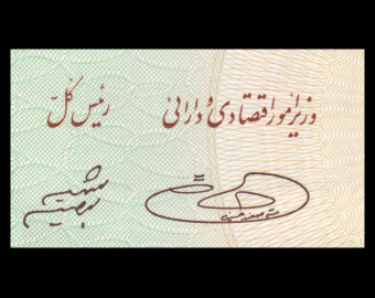 I, P-143d, 1.000 rials, 1998