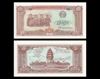 Cambodge, P-29, 5 riels, 1979, SPL / A-UNC