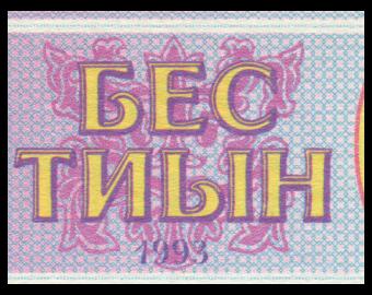 Kazakhstan, P-03, 5 tiyn, 1993