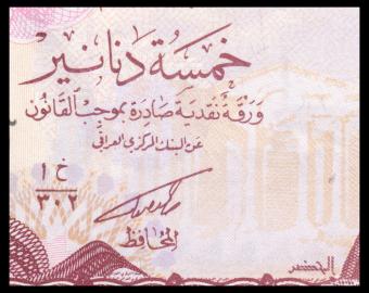 Irak, P-80c, 5 dinars, 1992