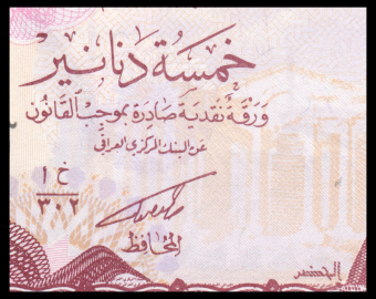 Iraq, P-080c, 5 dinars, 1992