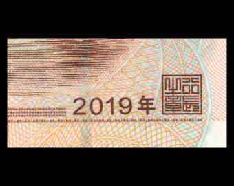 China, P-New20, 20 yuan, 2019