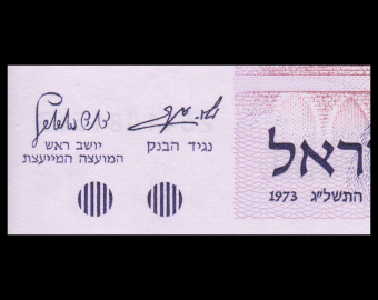 Israel, P-39, 10 lirot, 1973