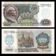 Russia, P-250, 1000 roubles, 1992