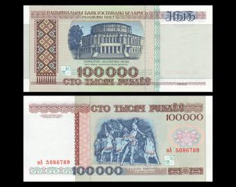 Belarus, P-13a, 100.000 rubles, 1996
