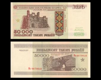 Belarus, P-14a, 50 000 rubles, 1995