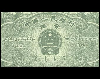 China, P-862b, 5 fen, 1953
