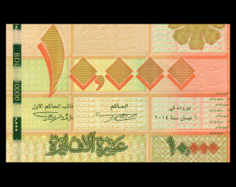 Lebanon, P-92b, 10000 livres, 2014