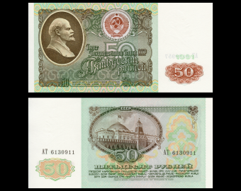 Russia CCCP, P-241, 50 roubles, 1991