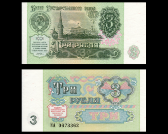 Russia, P-238, 3 roubles, 1991