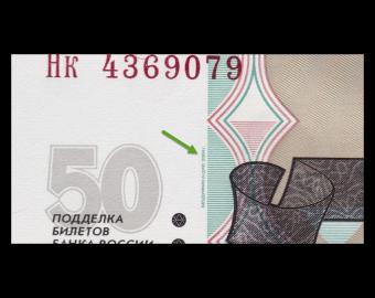 Russia, P-269c, 50 roubles, 2004