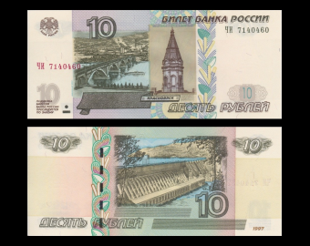 Russia, P-268c, 10 roubles, 2004