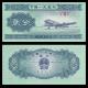 Chine, P-861b, 2 FEN, 1953
