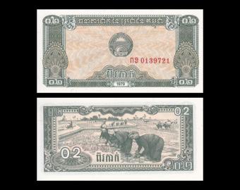 Cambodge, P-26, 0.2 riels, 1979