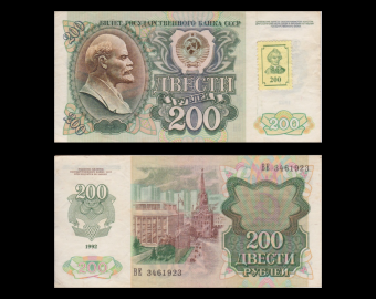 Transnistrie, p-9, 200 roubles, 1994, TB-
