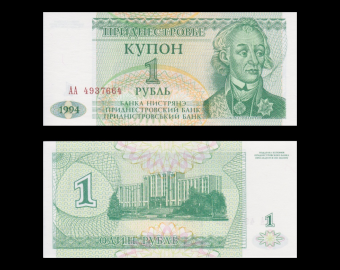Transnistrie, P-16, 1 rouble, 1994