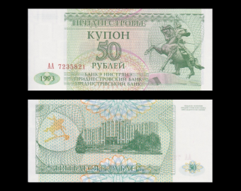 Transnistrie, P-19, 50 roubles, 1993