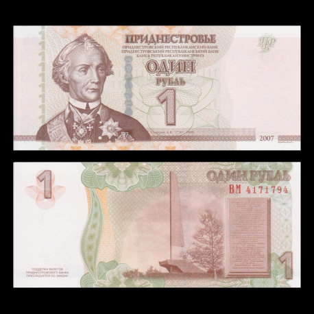 Transnistrie, P-42b, 1 rouble, 2012