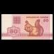 Bielorussie, P-01, 50 kopeck, 1992, recto,