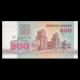 Bielorussie, P-09, 200 roubles, 1992