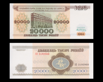 Bielorussie, P-13, 20000 rubles, 1994