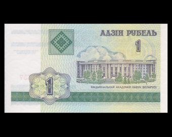 Bielorussie, P-21, 1 rouble, 2000