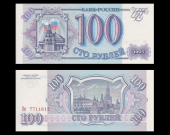 Russie, P-254, 100 roubles, 1993