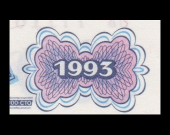 Russie, P-254a, 100 roubles, 1993
