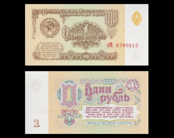 Russie, P-222, 1 rouble, 1961