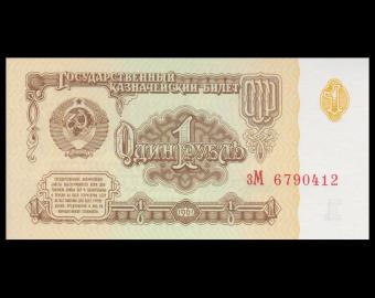 Russia, P-222, 1 rubl', 1961