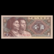 Chine, P-881b, 1 jiao, 1980, recto
