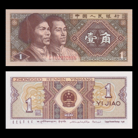 China, P-881, 1 jiao, 1980