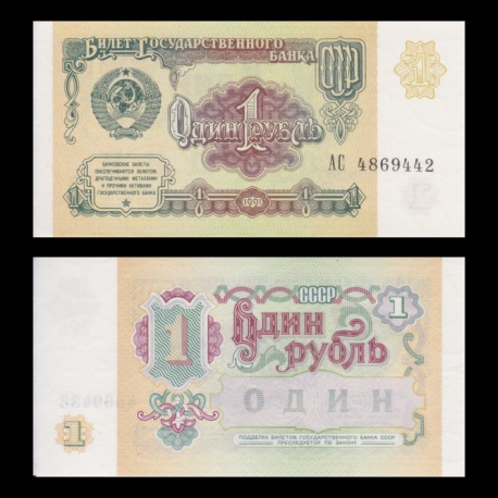 Russia, Soviet Union, P-237, 1 rouble, 1991