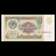 Russia, Soviet Union, P-237, 1 rouble, 1991