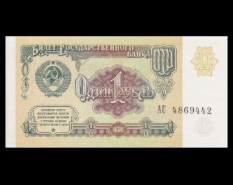 Russia, P-237, 1 rubl', 1991