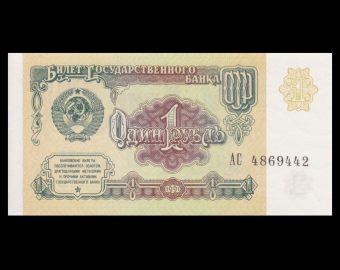 Russia, Soviet Union, P-237, 1 rubl', 1991