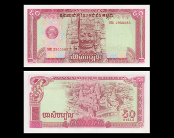 Cambodia, P-32, 50 riels, 1979
